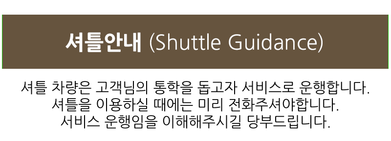 02-01shuttle.png
